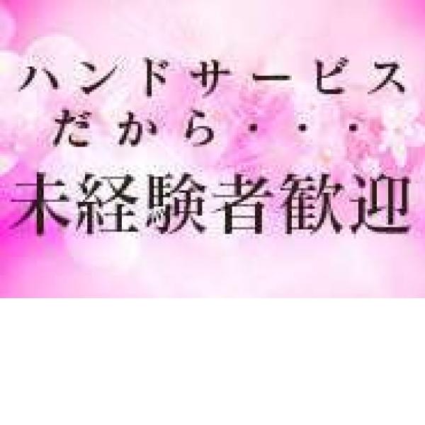 人妻回春エステ 熟もみ_店舗イメージ写真1