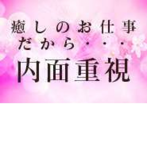人妻回春エステ 熟もみ_店舗イメージ写真2