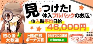 東京乙女組 池袋校