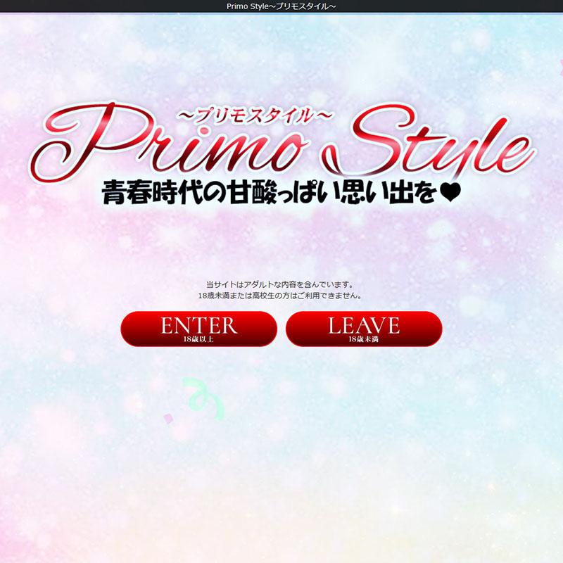 Primo Style~プリモスタイル~_オフィシャルサイト