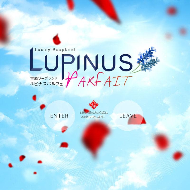 ルピナスパルフェ_オフィシャルサイト