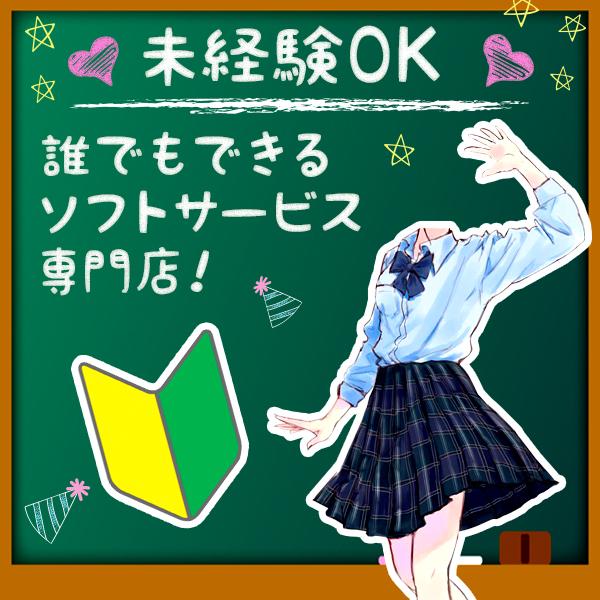 横浜風俗ドスケベワールドS_店舗イメージ写真1