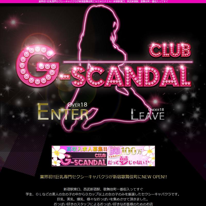 G-scandal_オフィシャルサイト