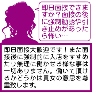 未経験特集_ポイント3_5103
