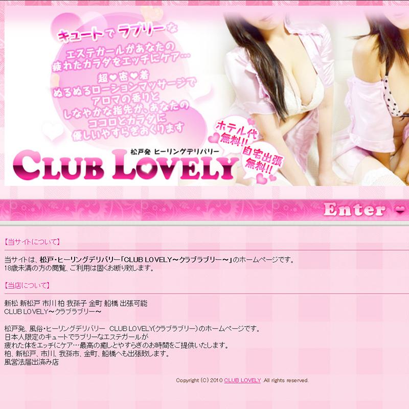 松戸CLUB LOVELY_オフィシャルサイト
