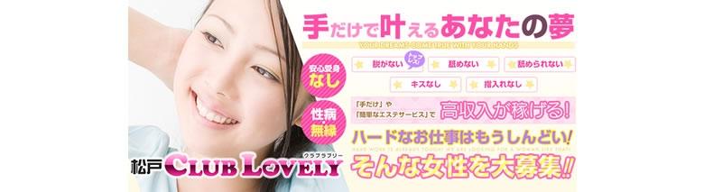 松戸CLUB LOVELY