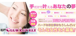 松戸CLUB LOVELY