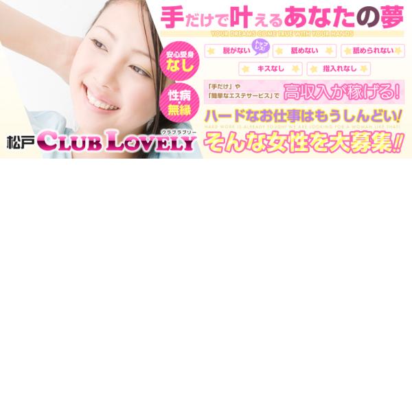 松戸CLUB LOVELY_店舗イメージ写真1