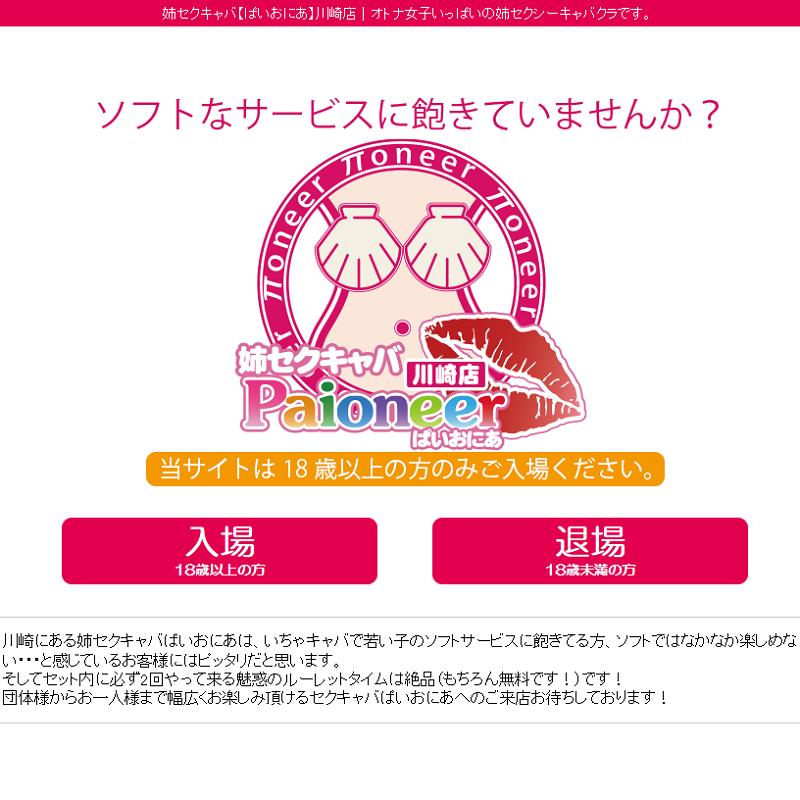 PAIONEER(ぱいおにあ)川崎店_オフィシャルサイト