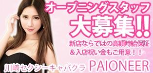 PAIONEER(ぱいおにあ)川崎店