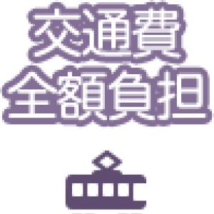 出稼ぎ特集_ポイント3_4844
