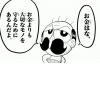 金ちゃん_写真