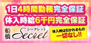 船橋Secret