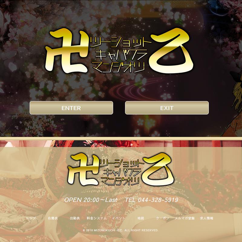 卍乙_オフィシャルサイト
