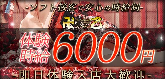 即日体験入店特集_6487