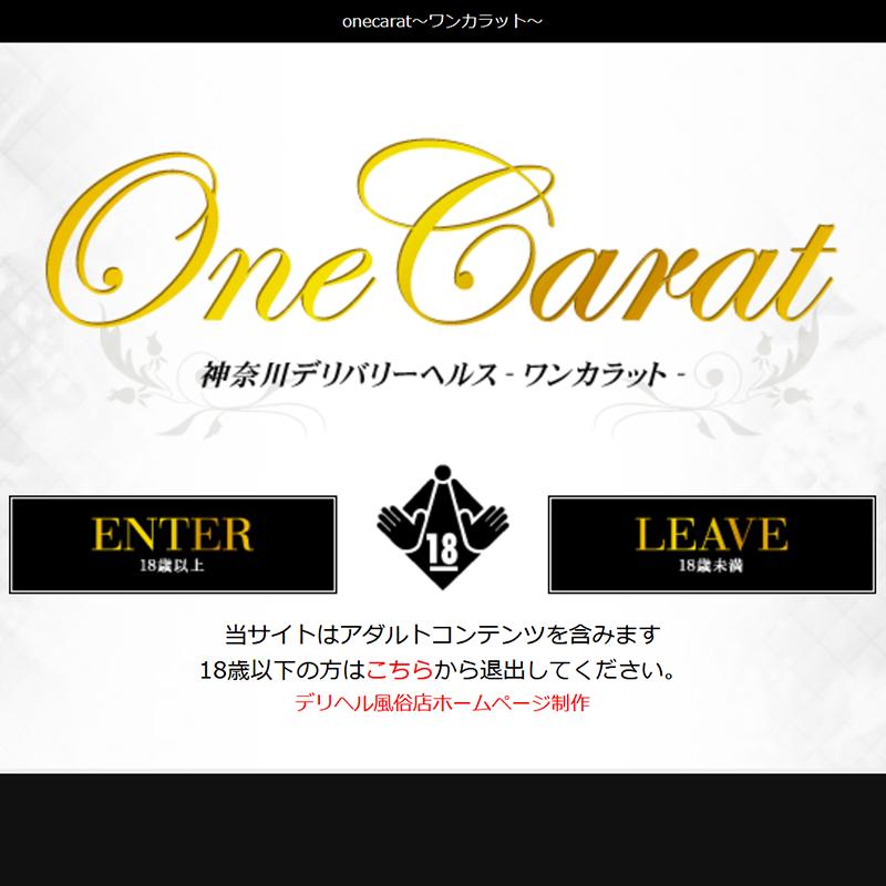 One Carat~ワン・カラット~_オフィシャルサイト