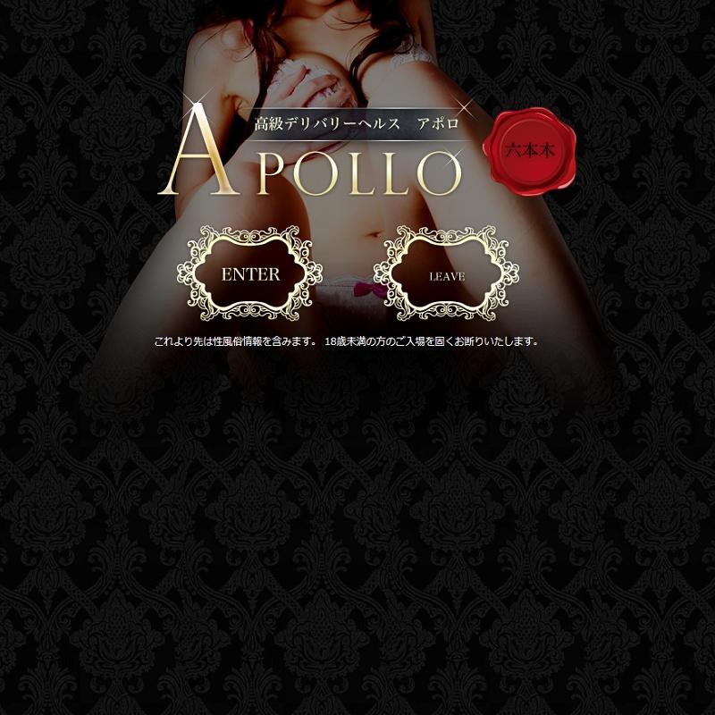 APOLLO_オフィシャルサイト