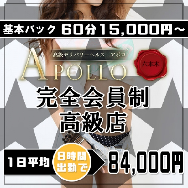 APOLLO_店舗イメージ写真1