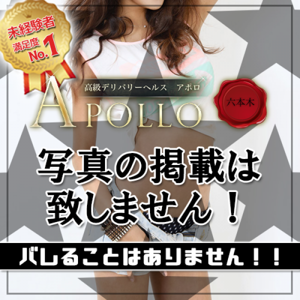 APOLLO_店舗イメージ写真2