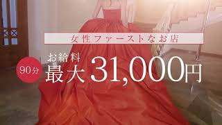【急募】マナー・清潔感ある女性急募!