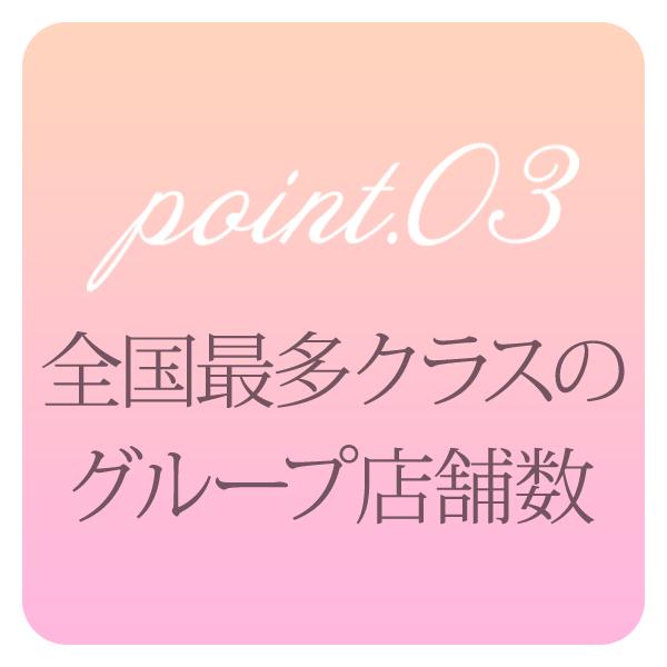インペリアル東京 大阪店_店舗イメージ写真3