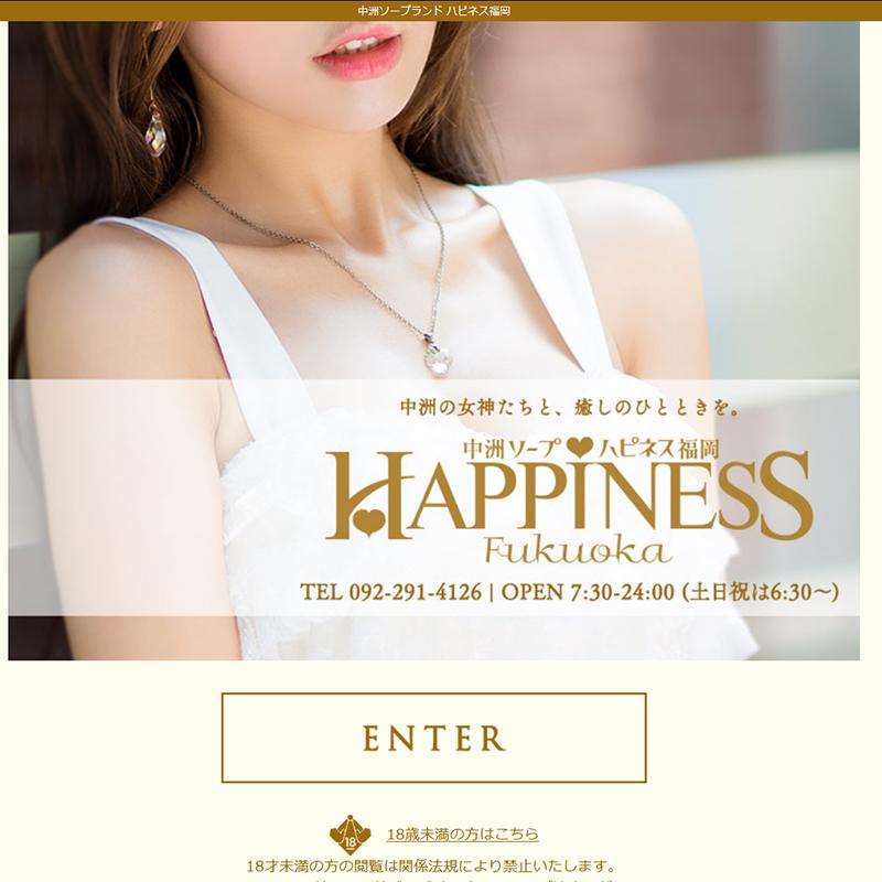ハピネス福岡_オフィシャルサイト