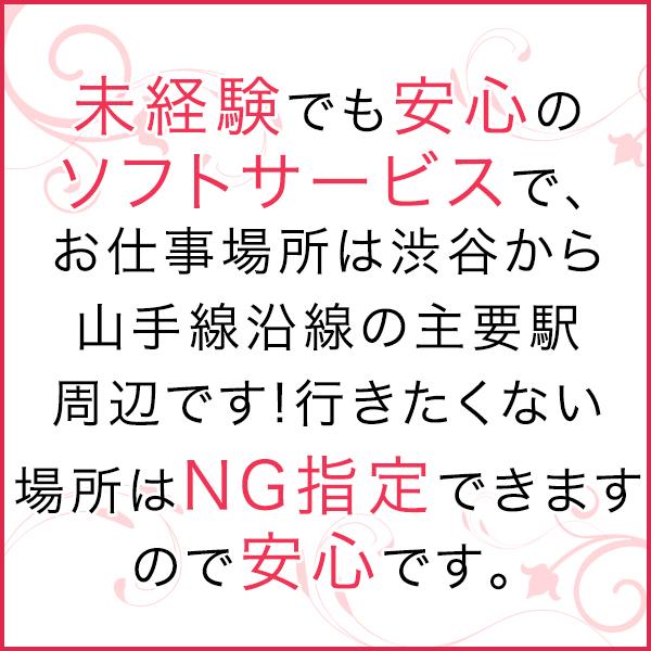 即アポ!!人妻サークル 渋谷店_店舗イメージ写真2
