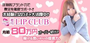 旭川リップクラブ