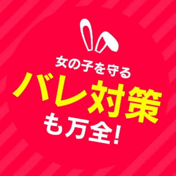 ドМなバニーちゃん名古屋・池下_店舗イメージ写真3