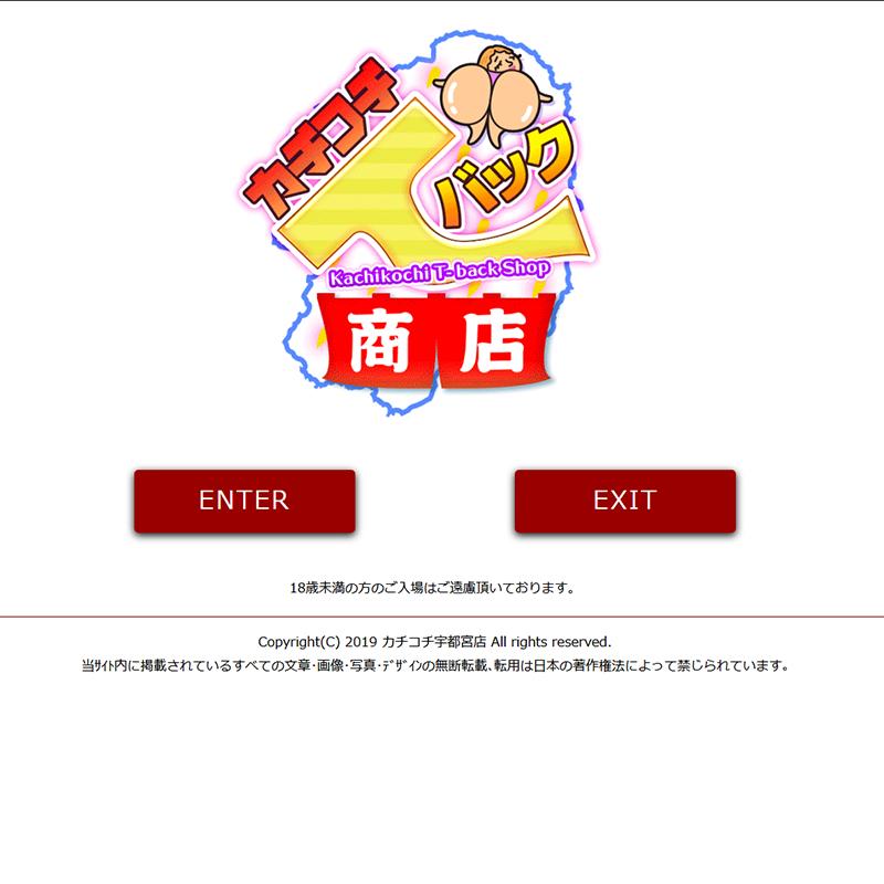 カチコチTバック商店_オフィシャルサイト