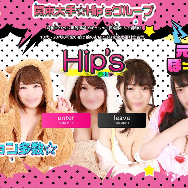 元祖!ぽっちゃり倶楽部Hip's浦和店_オフィシャルサイト