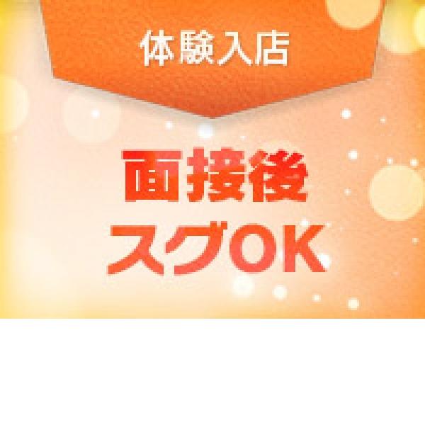 ちょい!ぽちゃ萌っ娘倶楽部Hip's浦和店_店舗イメージ写真1