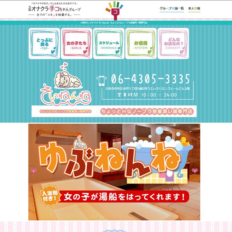 そいねんね 梅田_オフィシャルサイト
