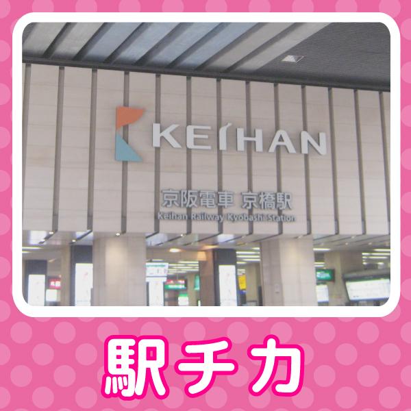 ぷるるん小町京橋店_店舗イメージ写真1