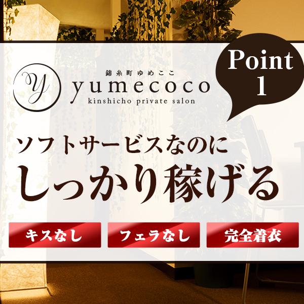 アロマエステ ゆめここ-yumecoco-_店舗イメージ写真1