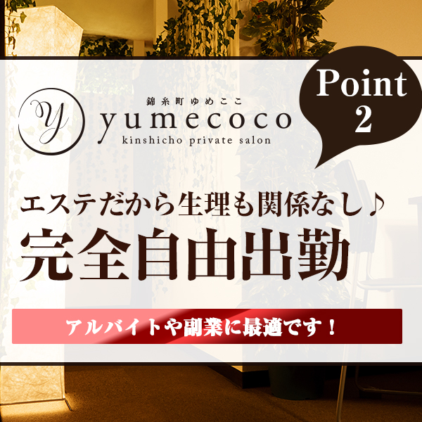 アロマエステ ゆめここ-yumecoco-_店舗イメージ写真2