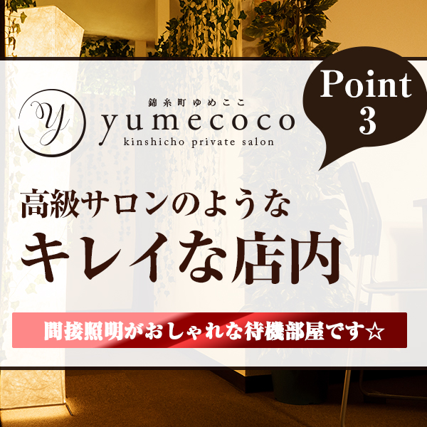 アロマエステ ゆめここ-yumecoco-_店舗イメージ写真3