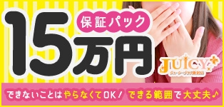 JUICY+~ジューシープラス~新宿店