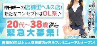セクシーキャット神田店