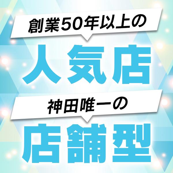 セクシーキャット神田店_店舗イメージ写真1