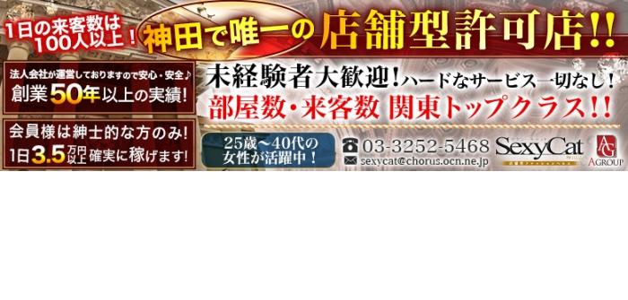 即日体験入店特集_5406