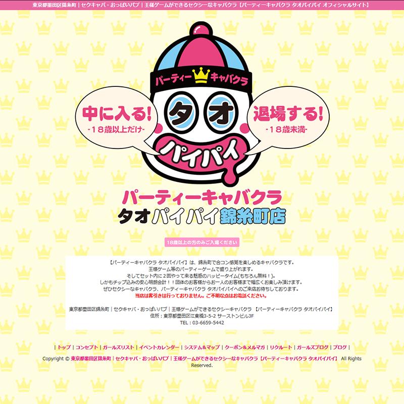 タオパイパイ 錦糸町店_オフィシャルサイト