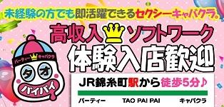 タオパイパイ 錦糸町店