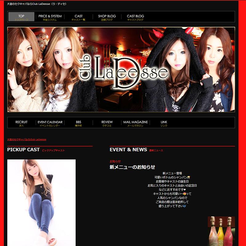 La Deesse_オフィシャルサイト