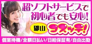 オナクラ・手コキ専門店 コスッテ!