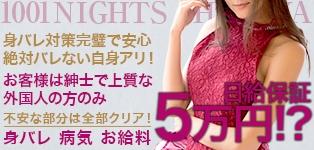 1001nights shibuya