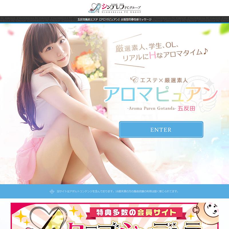 アロマピュアン五反田_オフィシャルサイト