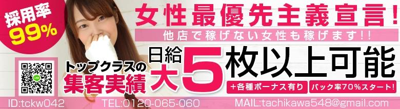 素人コミュニティー 立川店
