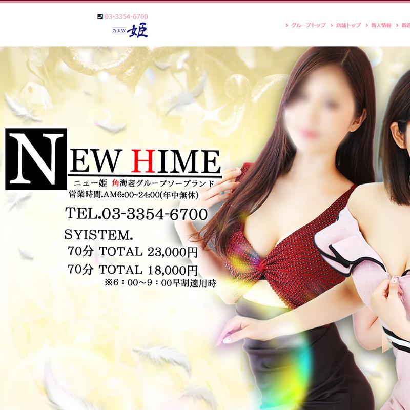 ニュー姫_オフィシャルサイト