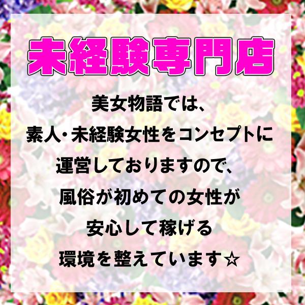 美女物語_店舗イメージ写真1